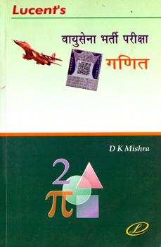 BUY VAYUSENA BHARATI PARIKSHA GANIT By D K MISHRA LUCENT PUBLICATION